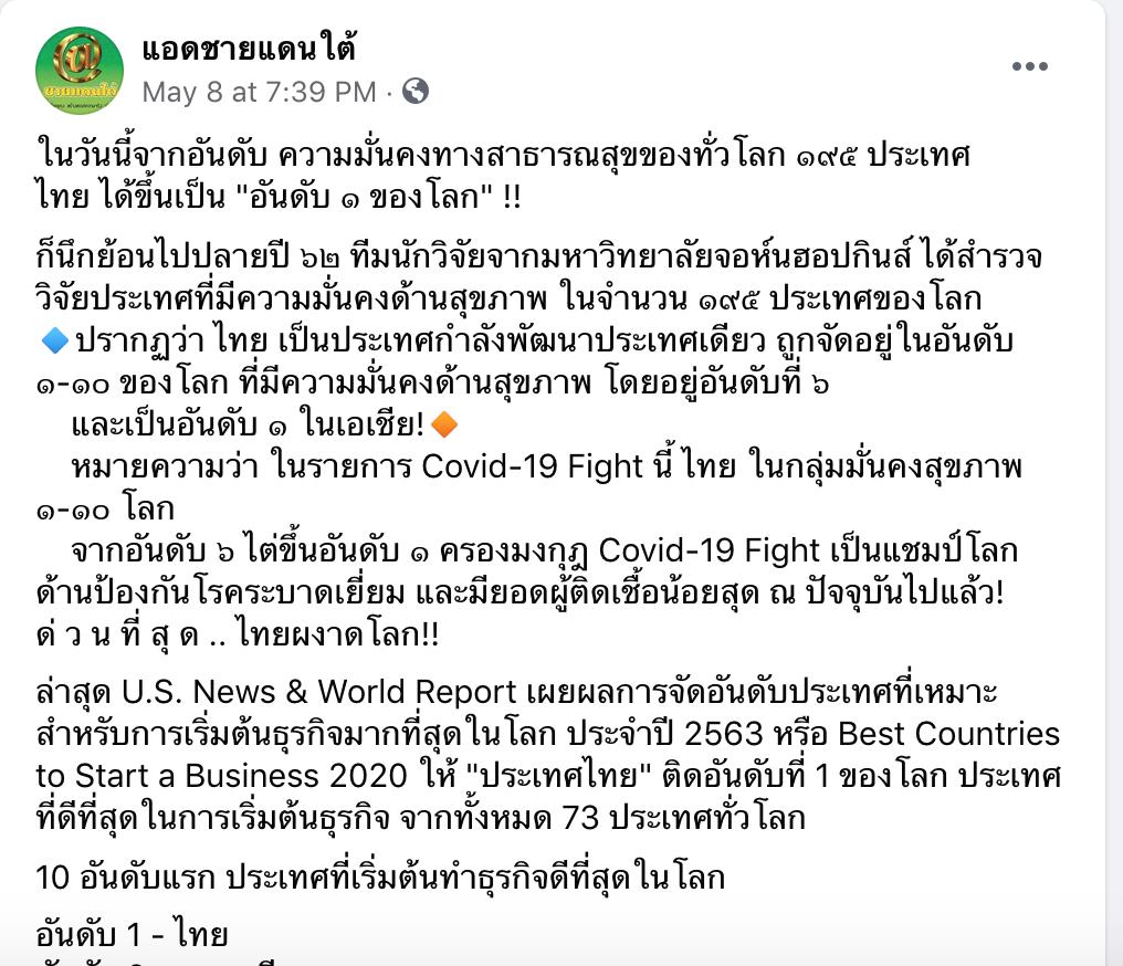 https://factcheck.afp.com/sites/default/files/styles/list_xl/public/medias/factchecking/thailand/misleadingmain.png?itok=QqcJ2dZt